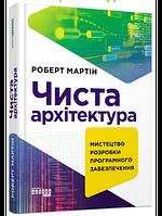 Книга Чиста архітектура