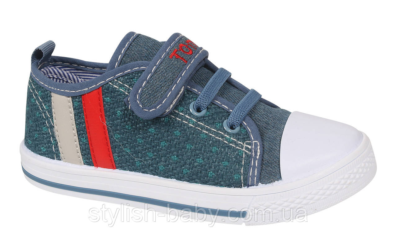 Детская спортивная обувь 2020 оптом. Детские кеды бренда Tom.m для мальчиков (рр. с 25 по 30)