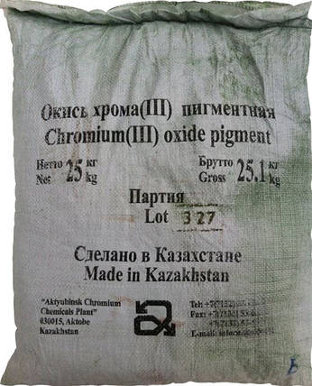 Пигмент окись хрома Зеленый АЗХС III сухой Казахстан 25 кг, фото 2