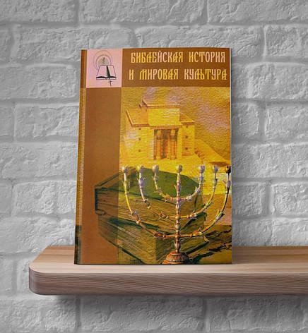 Библейская история и мировая культура – Мария Гришуткина, фото 2