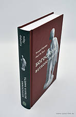 Богословие Ветхого Завета – Хендрик Корефар, Март-Ян Пауль, фото 2
