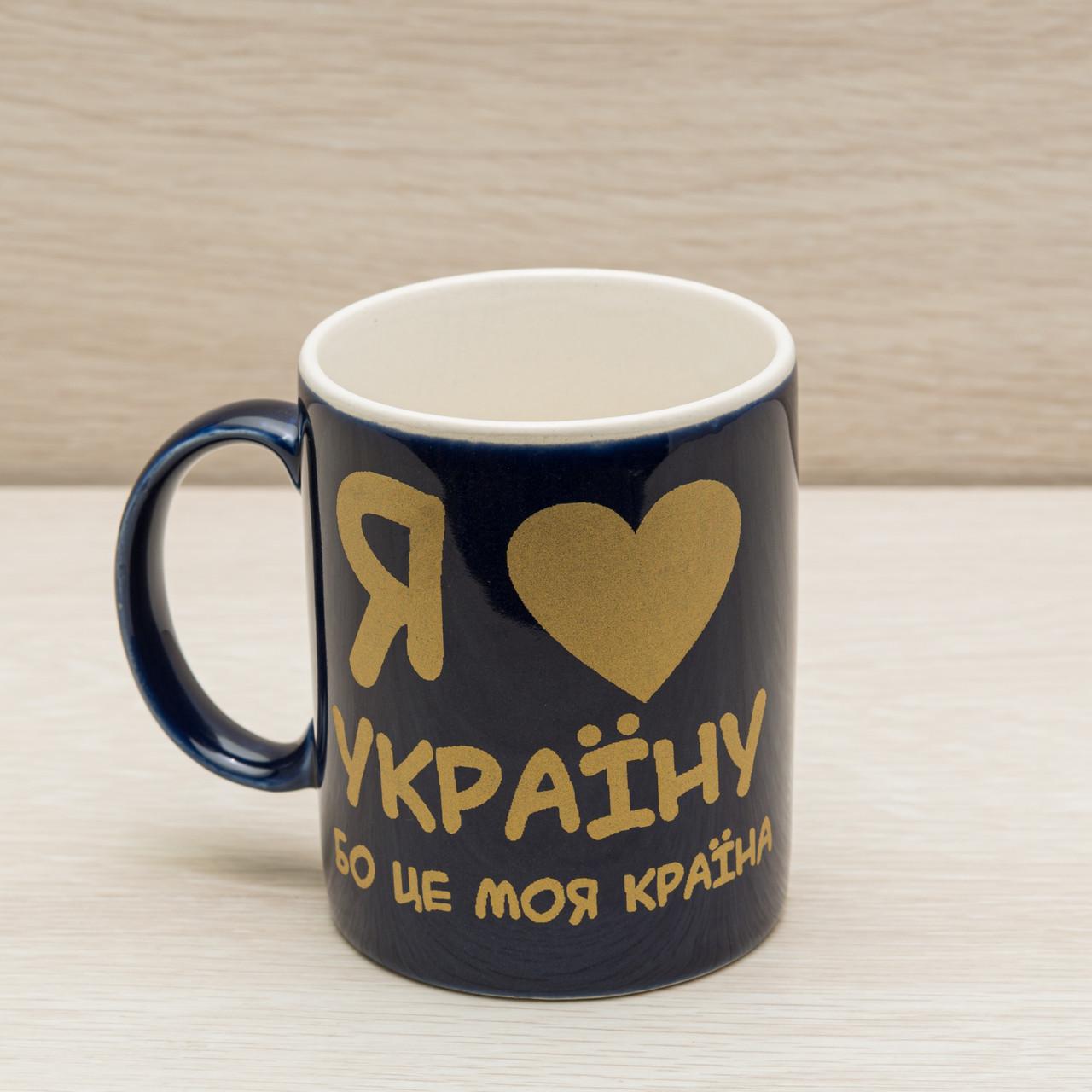 """Чашка офисная 0.35 """"Я люблю Украину"""" синяя"""