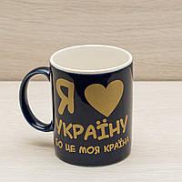 """Чашка офисная 0.35 """"Я люблю Украину"""" синяя, фото 1"""
