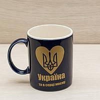 """Чашка офисная 0.35 """"Украина"""" сердце синяя"""