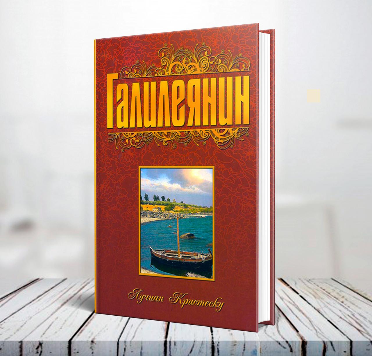 """""""Галилеянин"""" Лучиан Кристеску"""