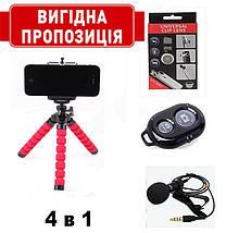 КОМПЛЕКТ БЛОГЕРА 4В1 (штатив+пульт+лінзи+мікрофон) для телефону, фото 2