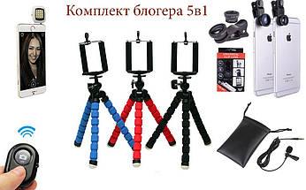 КОМПЛЕКТ БЛОГЕРА  5В1 ДЛЯ ТЕЛЕФОНА (гибкий штатив+пульт+линзы+микрофон+подсветка  для телефона), фото 2