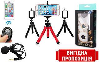 Комплект блогера 4 в 1 ( гибкий штатив+bluetooth пульт+петличный микрофон+LED линзы для телефона)