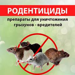Средства против грызунов