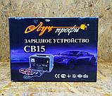 Зарядное устройство Луч Профи CB-15, фото 6