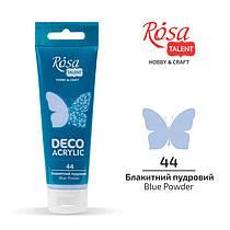 Акрил для декора Rosa Talent,Голубая пудра матовый 75 мл 322244