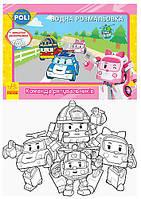 Книги для детей Раскраска водная Robocar Poli Команда рятувальникїв (Ranok-Creative)Ранок Украина Л601046У