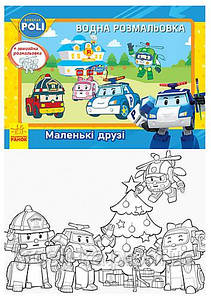 Книги для детей Раскраска водная Robocar Poli Маленькї друзї (Ranok-Creative)Ранок Украина Л601044У