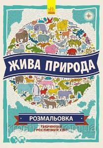Книги для детей Раскраска Жива Природа (Ranok-Creative)Ранок Украина Л901085