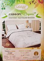 Постельное белье 1,5 - спальное Ранфорс ТМ Leleka-Textile