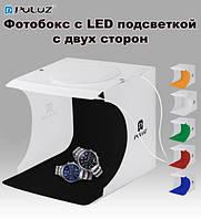Световой лайткуб (фотобокс) Puluz PU5022 с 2x LED подсветкой для предметной макросъемки 24*23*22 см