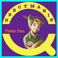 Аниматор Питер Пэн на детский День рождения
