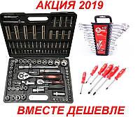 АКЦИЯ Набор инструмента Rupez 108ед  + набор ключей 12ед + ударные отвертки