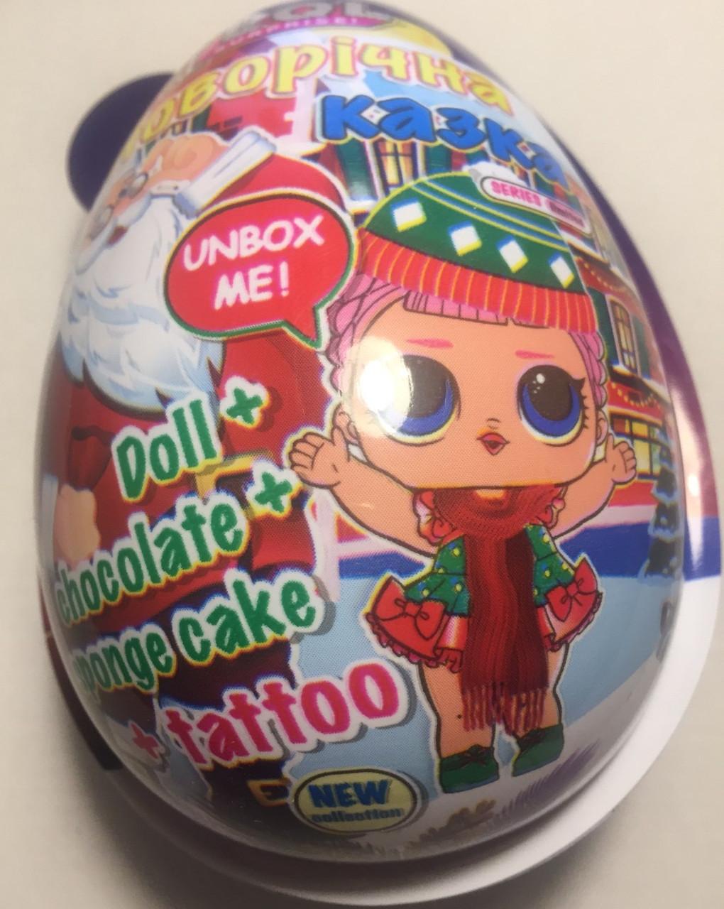 Пластиковое новогоднее яйцо L.O.L. surprise Лол  с сюрпризом