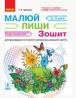 Малюй — пиши: зошит для формування готовності дитини до шкільного життя. НУШ, фото 1