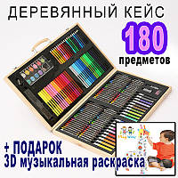 Большой арт набор для рисования 180 предм. карандаши, краски, фломастеры + ПОДАРОК 3D Раскраска