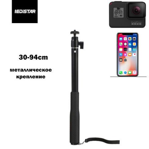 Монопод (селфи-палка) для экшн камер и телефонов IEDISTAR с металлическим крепежом