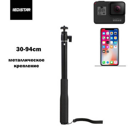 Монопод (селфи-палка) для экшн камер и телефонов IEDISTAR с металлическим крепежом , фото 2