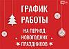 график работы на праздники ИНТЕРНЕТ -МАГАЗИН СТУДИЯ ШАРМ - ПОДАРИТЕ СЕБЕ ПРАЗДНИК!!