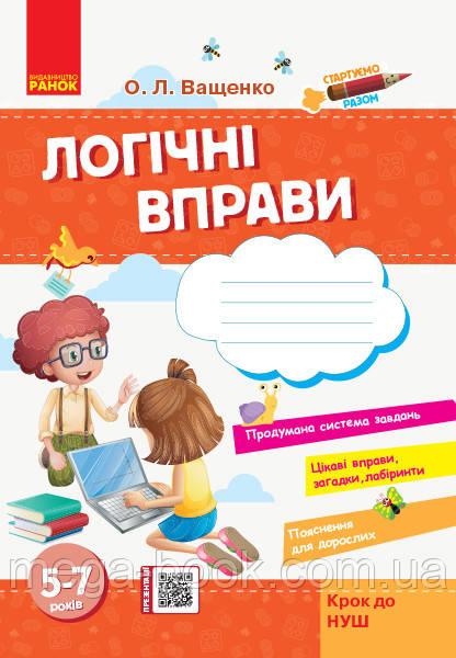 Логічні вправи: зошит для дітей 5–7 років. Крок до НУШ