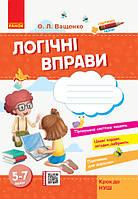 Логічні вправи: зошит для дітей 5–7 років. Крок до НУШ, фото 1