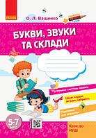 Букви, звуки та склади: зошит для дітей 5–7 років. Крок до НУШ