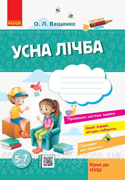 Усна лічба: зошит для дітей 5–7 років. Крок до НУШ