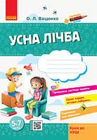 Усна лічба: зошит для дітей 5–7 років. Крок до НУШ, фото 1
