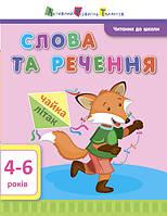 АРТ Читання до школи. Слова та речення 4-6 років, фото 1
