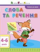 АРТ Читання до школи. Слова та речення 4-6 років