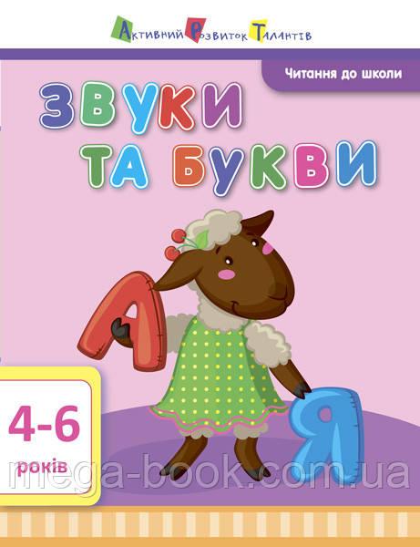АРТ Читання до школи. Звуки та букви 4-6 років