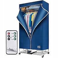 Електрична сушарка 150см для сушіння прання