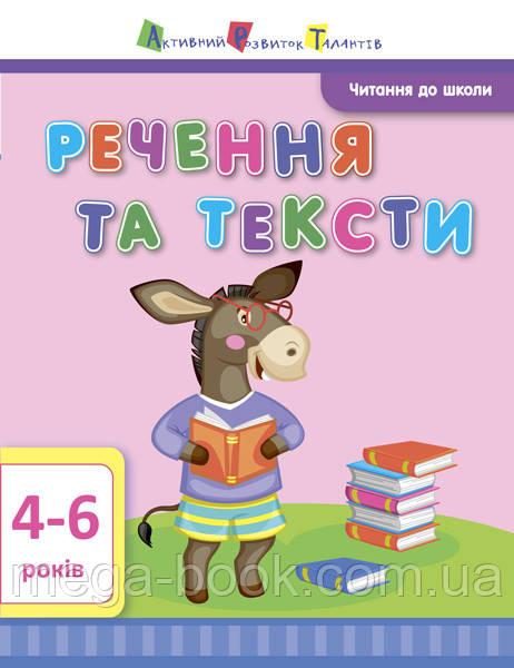 АРТ Читання до школи. Речення та тексти 4-6 років
