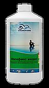 Флокинг жидкий Chemoform 1 кг для удаления взвешенных частиц в бассейне (алюминиумгидроксихлорид)