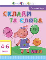 АРТ Читання до школи. Склади та слова 4-6 років, фото 1