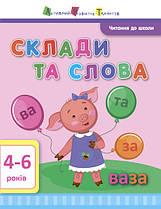 АРТ Читання до школи. Склади та слова 4-6 років