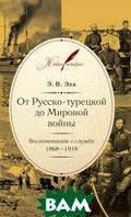 Экк Эдуард Владимирович От Русско-турецкой до Мировой войны: Воспоминания о службе. 1868-1918