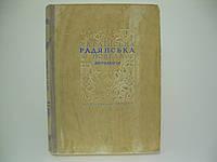Українська радянська новела (б/у)., фото 1