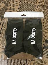 Носки с надписью На охоту