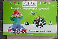 """Развивающий багатодетальний конструктор для детей из 315 елементов """"ПИКСИКИ"""""""