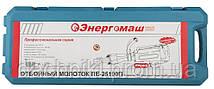 Отбойный молоток Энергомаш ПЕ-25190П, фото 2