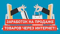 Дропшиппинг для магазинов: Трендовые и Эксклюзивные товары (около 6000 позиций)