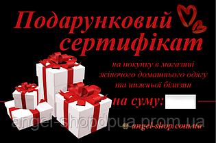 Подарочный сертификат на покупку в магазине женской одежды, любой номинал
