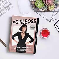 #girlboss. Как я создала миллионный бизнес, не имея денег, офиса и высшего образования. София Аморузо.