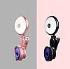 Линзы для телефонов RK19s с LED подсветкой для селфи
